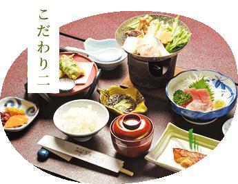 四季折々に合わせた旬食材料理